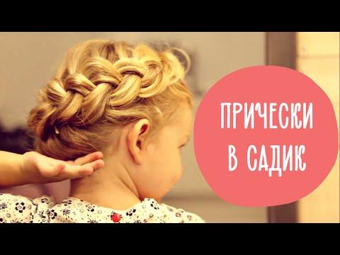 3 прически для девочек на каждый день | Прически в детский сад | Family is...