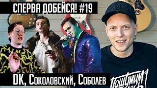 СПЕРВА ДОБЕЙСЯ! #19 DK, Соколовский, Соболев