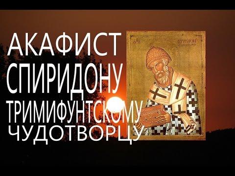 Православные молитвы слушать от порчи