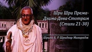Шри Шри Према-Дхама-Дева-Стотрам   Стихи 21-30