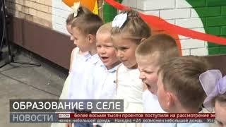 Открытие детского сада в селе Тополево