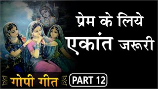 Gopi Geet the melodious cries for Krishna Part 12