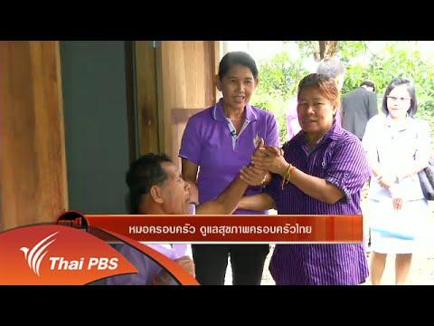 พริกไทยมีเส้นเลือดขอด