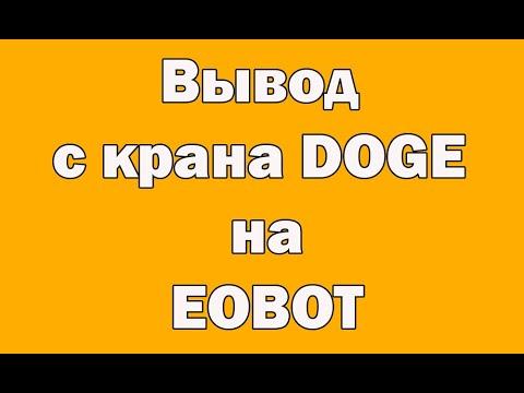 Вывод DOGE на EOBOT