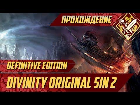Начнем сначала?  - Divinity Original Sin II Definitive Edition #1