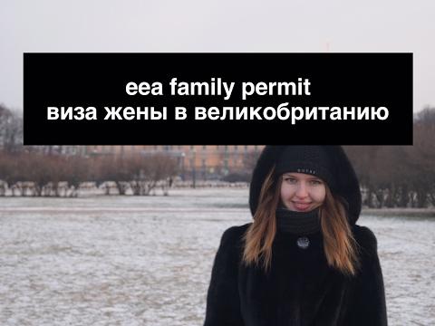 EEA Family Permit - виза жены гражданина ЕС в Великобританию: подробные инструкции