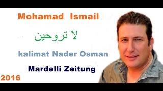 Mohamad Ismail La Tro7in 2016