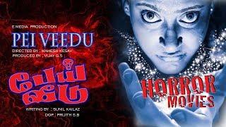 பேய்  வீடு | Pei Veedu Tamil Full Movie 2017 | tamil Horror Comedy movie new release 2017