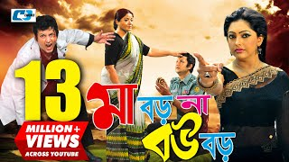 Maa Boro Na Bou Boro | Bangla Full Movie | Amin Khan | Nipun | Misha Showdagor | Razzak | Kabila