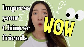 How to IMPRESS your NATIVE Chinese friends! Substitutes of commonly used Chinese words.
