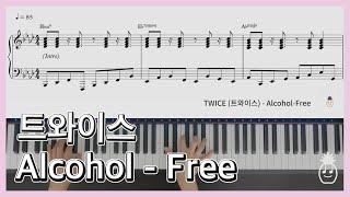 트와이스 - Alcohol Free