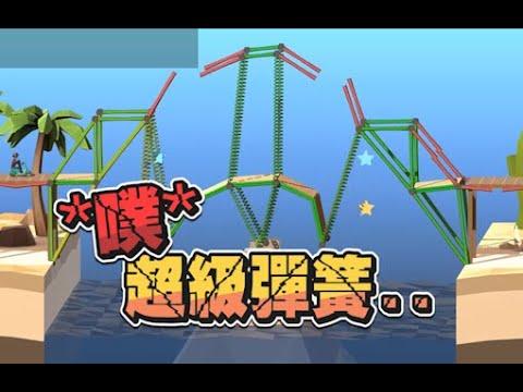 魯蛋造橋師,用彈簧造出新世界
