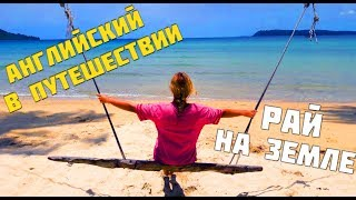 Урок английского на секретном пляже Lonely Beach - остров Koh Rong в Камбодже. Review