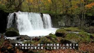 【HD】青森県 奥入瀬渓流の紅葉 – がんばれ東北!
