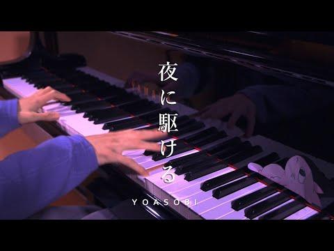 夜に駆ける - YOASOBI by へらっぺyoutube thumbnail image