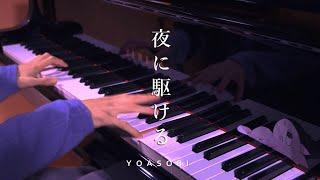 【YOASOBI】夜に駆ける 弾いてみた / yoru ni kakeru【ピアノ】