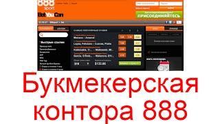 Букмекерская контора 888 для ставок на спорт онлайн