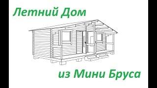 Летние домики из мини бруса для Крыма. Двойной брус. дома из двойного бруса. Каркасный дом.
