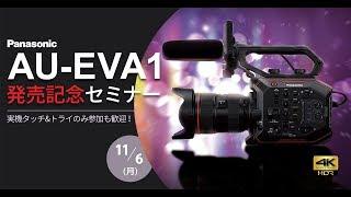 パナソニック AU-EVA1発売記念セミナー