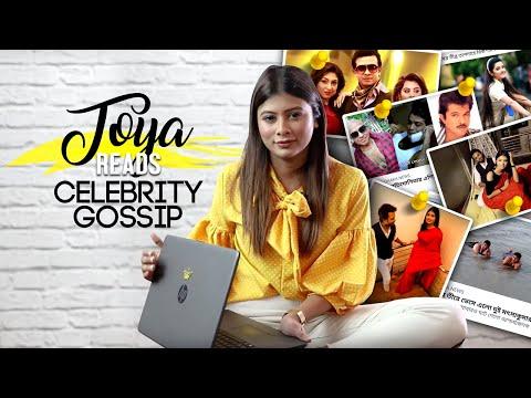 Toya Reads Celebrity Gossip   দেখুন ভিডিও   Trending