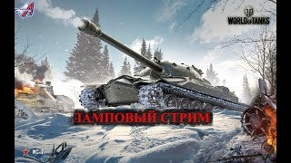 World of Tanks: ЛАМПОВЫЙ СТРИМ