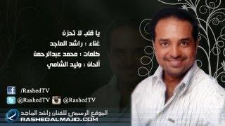 راشد الماجد - يا قلب لا تحزن (النسخة الأصلية)   2010