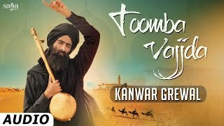 Kanwar Grewal Sufi Songs | Toomba Vajjda | Full Audio | New Punjabi Sufi Songs | Tumba Wajda | 2016