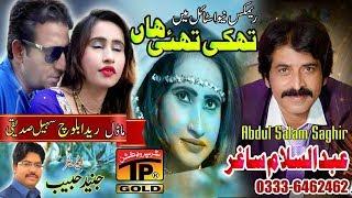 Yaari Lagi Hai - Aqib Niazi And Rakshanda - Latest Song 2018