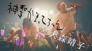 神聖かまってちゃん×大森靖子-非国民的ヒーロー2018.6.19水戸LIGHTHOUSE