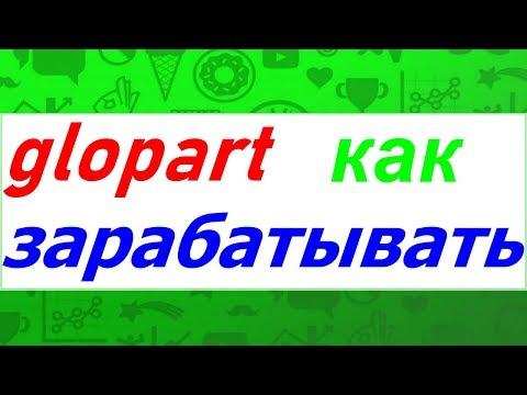 glopart как зарабатывать/как заработать на глопарт /заработок на глопарт