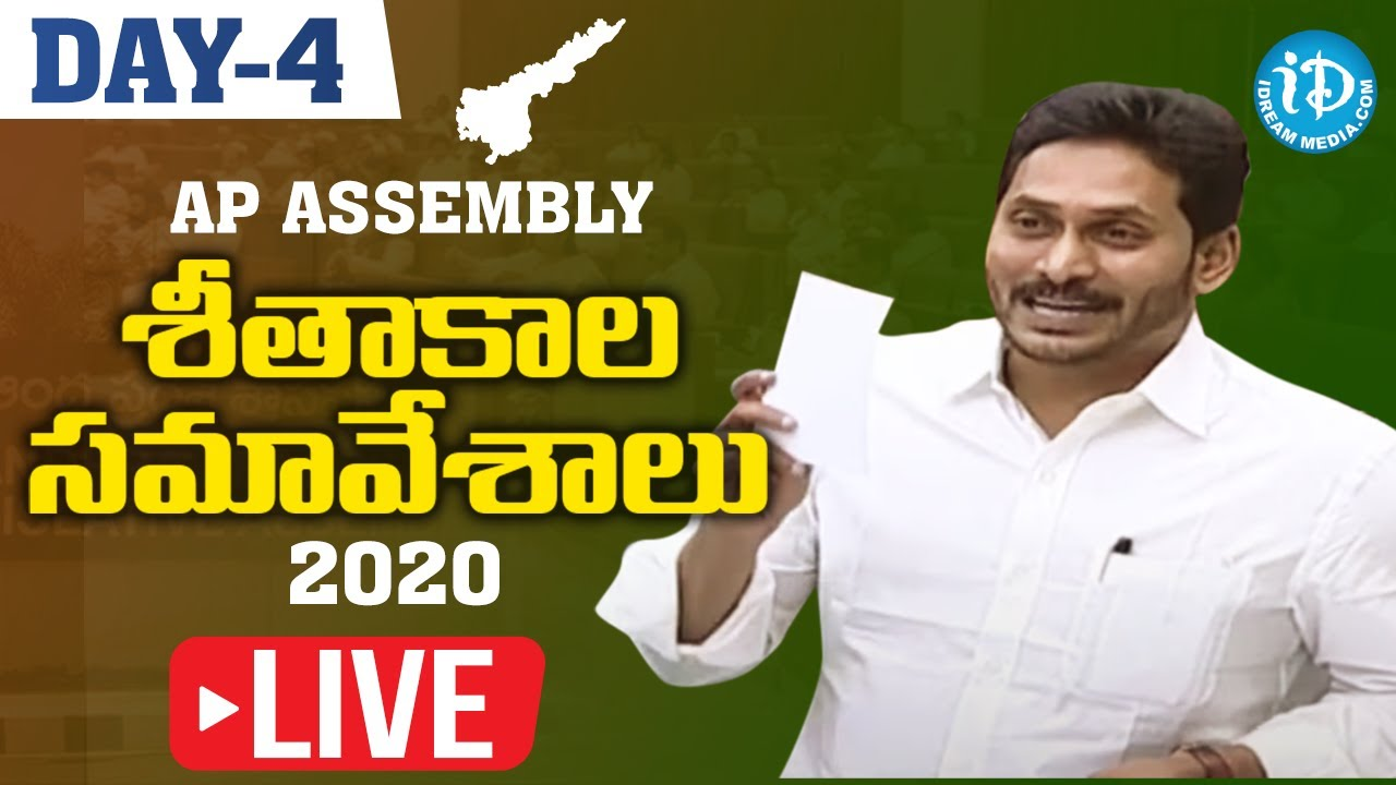 LIVE: Andhra Pradesh Assembly Winter Session 2020 | AP Assembly Session LIVE | Day 4