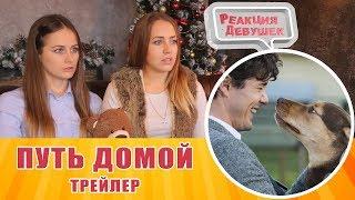 Реакция девушек - Путь домой - Русский трейлер 2019