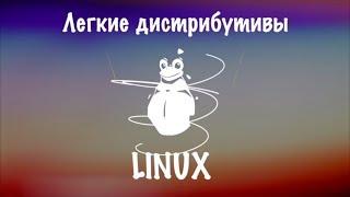 Легкие дистрибутивы linux Дистрибутивы Linux для слабых компьютеров OS Xubuntu OS Lubuntu OS Bodhi