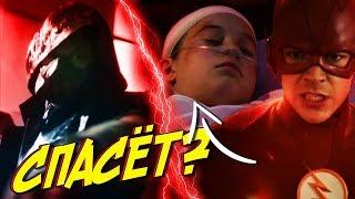 БАРРИ АЛЛЕН ОПЯТЬ ОБЛАЖАЛСЯ! [Обзор 11-ой серии] / Флэш l The Flash