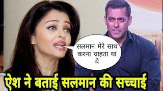 Salman khan की खोल दी पोल Aishwarya Rai का बयान Salman khan करते थे ये काम, Aishwarya Rai opens