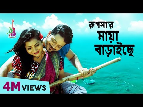 Download Maya Baraiche | মায়া বাড়াইসে | Rupsa | Kayes Arju | Bangla new song 2018 HD Video