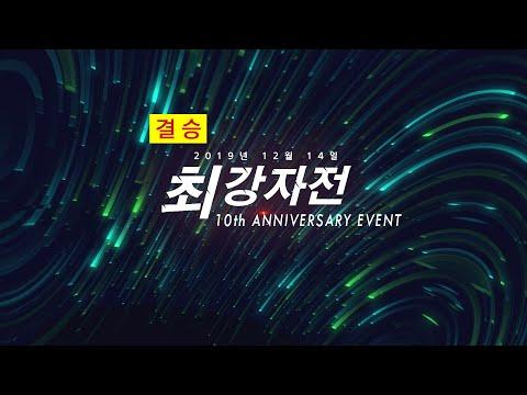 [매치업스쿼시] 최강자전 10주년이벤트대회(결승)