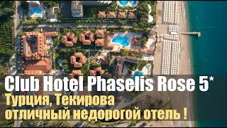 Club Hotel Phaselis Rose 5*, Турция, Текирова