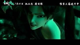 Превью к трейлеру Белая Змея 2: Злоключения Зелёной змеи
