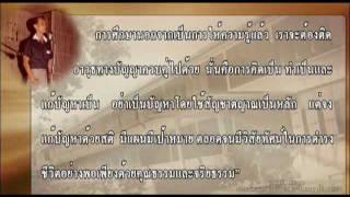 preview picture of video 'โรงเรียนเบตง วีระราษฎร์ประสาน'