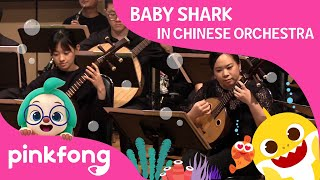 [HKCO X Pinkfong Baby Shark] Baby Shark In Chinese Orchestra Version