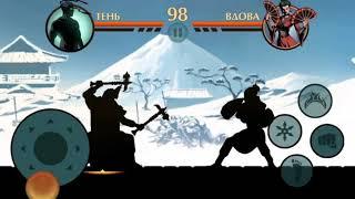 Shadow Fight 2.Путь к Сегуну,Вдова повержена.