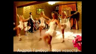 Невесты обалденно танцуют