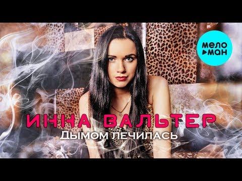 Инна Вальтер - Дымом лечилась (EP 2019)