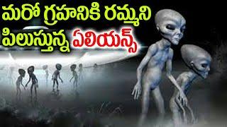 ఏలియన్స్ నుండి వచ్చిన పిలుపు ...బిత్తరపోయిన సైంటిస్ట్ లు || Aliens Inviting to other mars