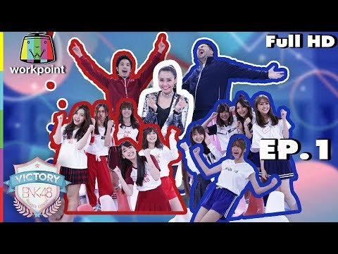 VICTORY BNK48 | EP.1 | 3 ก.ค. 61 Full HD