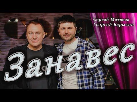 Сергей Матвеев и Георгий Барыкин - Занавес