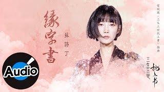蘇詩丁【緣字書】Official Lyric Video - 電視劇《三生三世枕上書》插曲