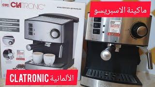 ماكينة الاسبريسو الالمانية✨ machine à café Expresso (clatronic)
