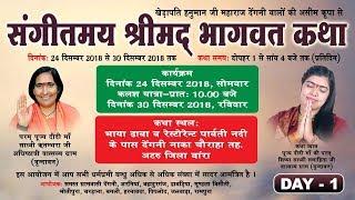 Live - संगीतमय श्रीमद भागवत कथा Day 1 !! 24 - 12 - 2018 !! Sadhvi Samahita